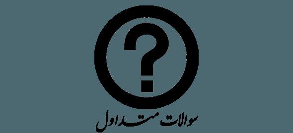 پاسخ به سوالات متداول