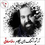 آرشیو آهنگ های بی کلام رضا صادقی