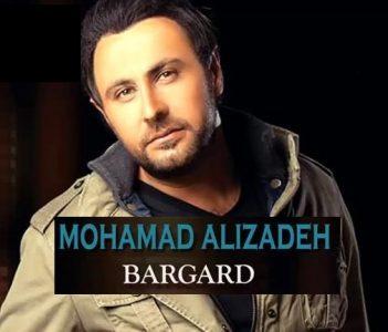 برگرد - محمد علیزاده
