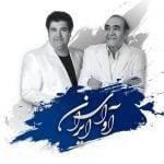 دانلود آهنگ بی کلام آوای ایران اجرای مشترک ایرج و سالار عقیلی