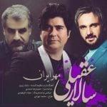 دانلود آهنگ بی کلام مهر ایران از سالار عقیلی