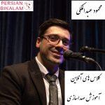 کلاس های آنلاین آموزش صدا سازی توسط محمود عبدالملکی