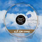 دانلود آهنگ بی کلام بیست هزار آرزو از محسن چاوشی