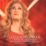 دانلود آهنگ بی کلام خیلی دوست دارم از لیلا فروهر