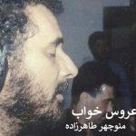 دانلود آهنگ بی کلام عروس خواب از منوچهر طاهرزاده