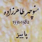 دانلود آهنگ بی کلام پاییز از منوچهر طاهرزاده