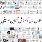 آموزش آنلاین موسیقی - انواع ساز و آواز