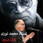 دانلود آهنگ بی کلام جان مریم از محمد نوری ( 2 ورژن  مختلف )
