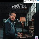 دانلود آهنگ بی کلام عاشق کش از آرون افشار