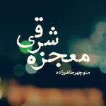 دانلود آهنگ بی کلام معجزه شرقی از منوچهر طاهر زاده