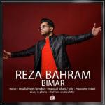 دانلود آهنگ بی کلام بیمار از رضا بهرام ( 2 گام مختلف )