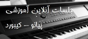 آموزش آنلاین پیانو و کیبورد ( ارگ )