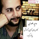 کلاس های آنلاین آموزش پیانو و کیبورد توسط وحید ملودی