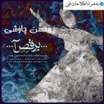 دانلود آهنگ بی کلام برقص آ از محسن چاوشی