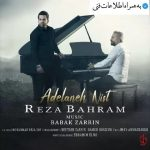 دانلود آهنگ بی کلام  عادلانه نیست از رضا بهرام ( 2 گام مختلف )