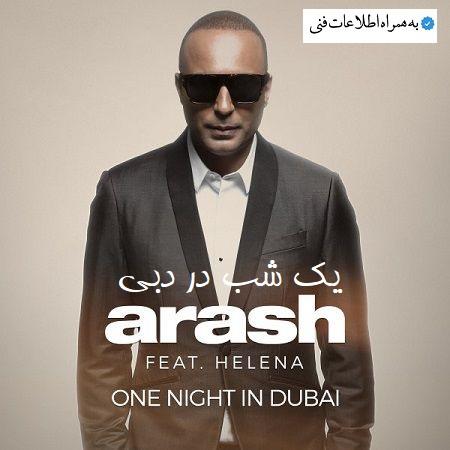 بی کلام یک شب در دبی